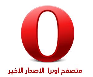 تحميل متصفح اوبرا العملاق Opera 56.0.3051.31 134-cached.png