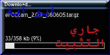 تثبيت ايمو CCcam + الكونفيق +رفع الاشتراك يدوي + تحميل DCC 1642-cached.jpg