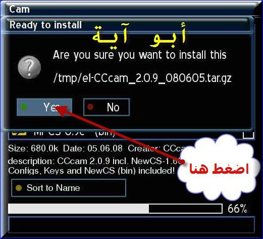 تثبيت ايمو CCcam + الكونفيق +رفع الاشتراك يدوي + تحميل DCC 1644-cached.jpg