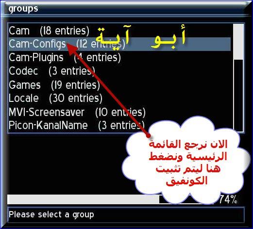 تثبيت ايمو CCcam + الكونفيق +رفع الاشتراك يدوي + تحميل DCC 1648-cached.jpg