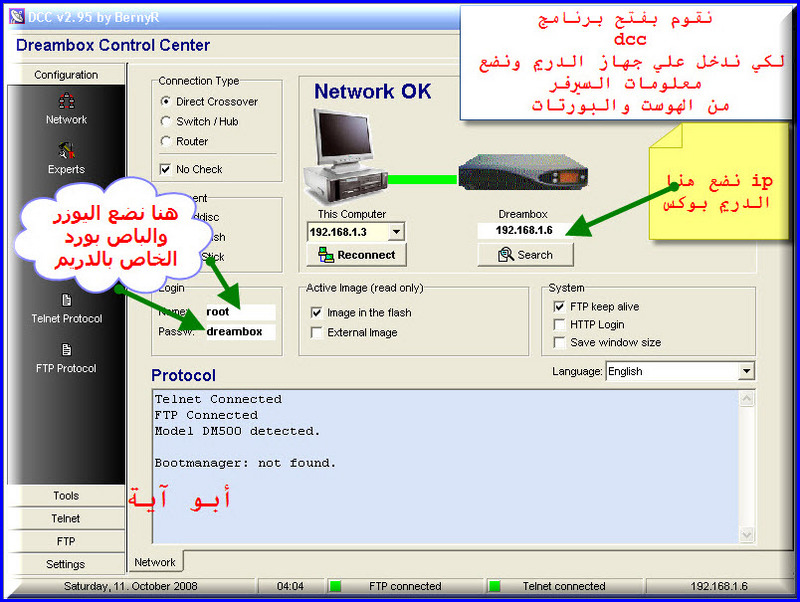تثبيت ايمو CCcam + الكونفيق +رفع الاشتراك يدوي + تحميل DCC 1658-cached.jpg