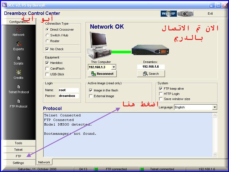 تثبيت ايمو CCcam + الكونفيق +رفع الاشتراك يدوي + تحميل DCC 1660-cached.jpg