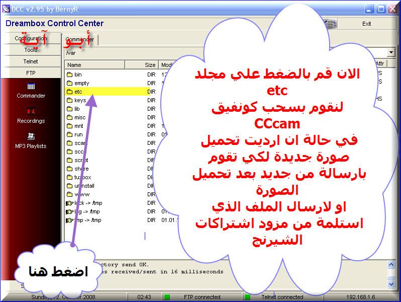 تثبيت ايمو CCcam + الكونفيق +رفع الاشتراك يدوي + تحميل DCC 1664-cached.jpg