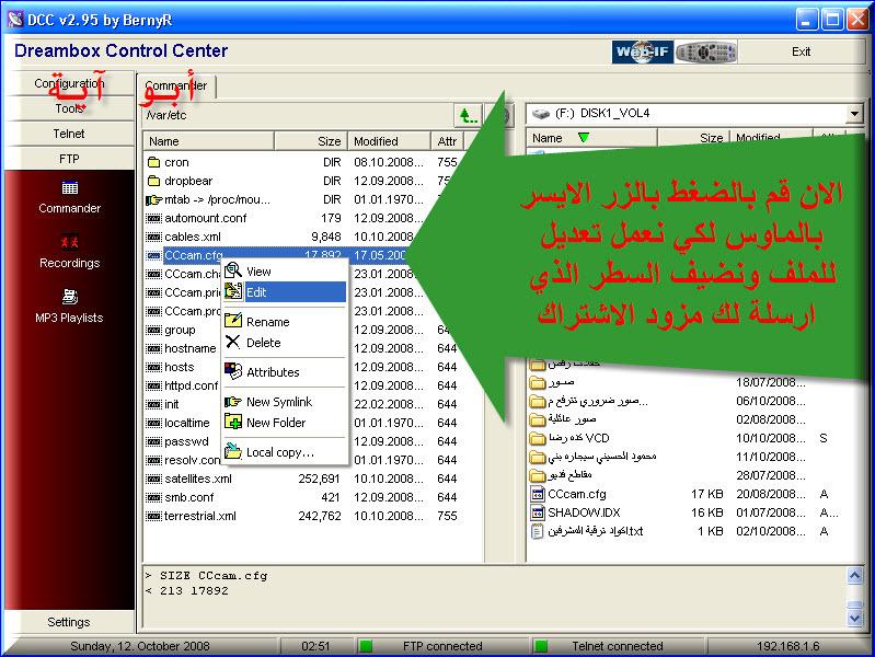 تثبيت ايمو CCcam + الكونفيق +رفع الاشتراك يدوي + تحميل DCC 1666-cached.jpg