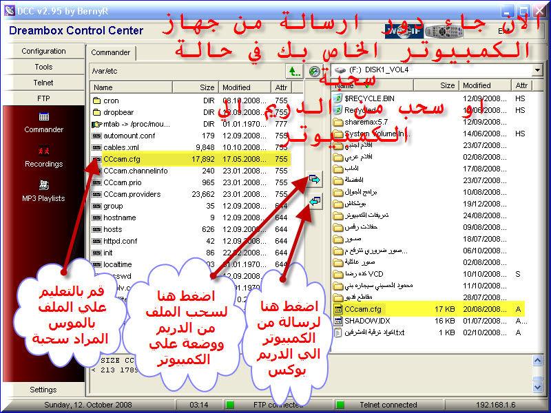 تثبيت ايمو CCcam + الكونفيق +رفع الاشتراك يدوي + تحميل DCC 1671-cached.jpg