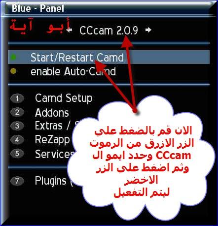 تثبيت ايمو CCcam + الكونفيق +رفع الاشتراك يدوي + تحميل DCC 1673-cached.jpg