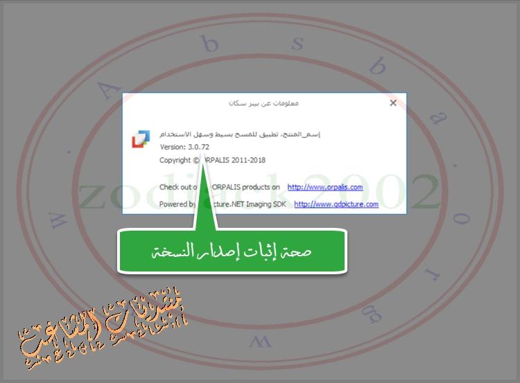 برنامج ORPALIS PaperScan Professional Edition 3.0.72 Multilingual  الماسح الضوئي للاوراق 1682-cached.jpg