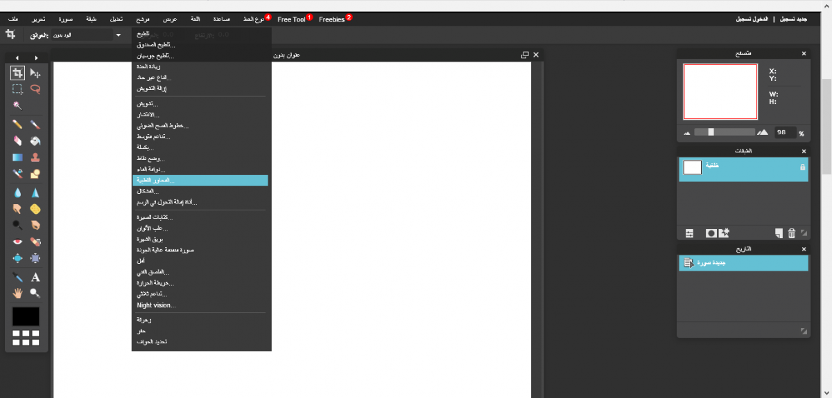 أفضل 5 مواقع فوتوشوب أون لاين بدون تحميل 2484-cached.png