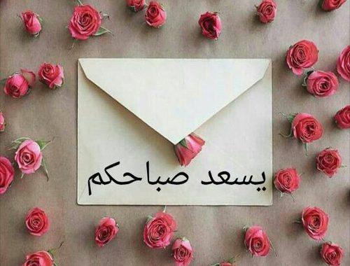 رسائل صباحية ♥ صباح الحب يا قلبي ♥ 2499-cached.jpg