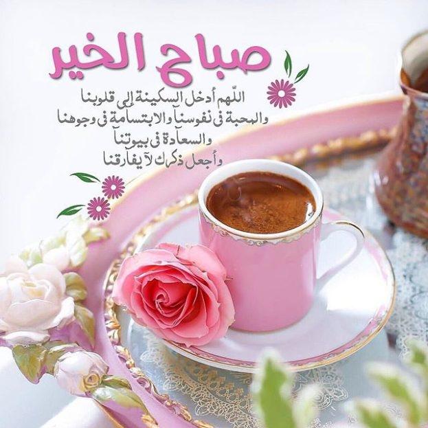صور صباح الورد واجمل رسائل صباحية مكتوبة 2597-cached.jpg