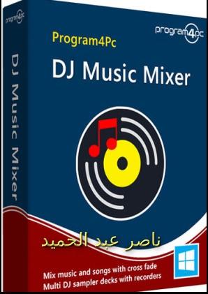 برنامج دي جي ميوزيك ميكسر  Program4Pc DJ Music Mixer 7.0.0 Multilingual 2647-cached.jpg