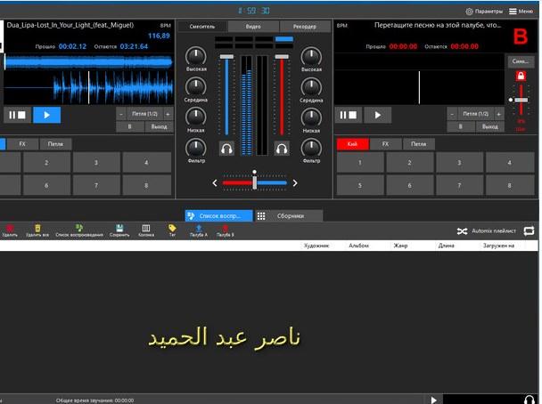 برنامج دي جي ميوزيك ميكسر  Program4Pc DJ Music Mixer 7.0.0 Multilingual 2649-cached.jpg