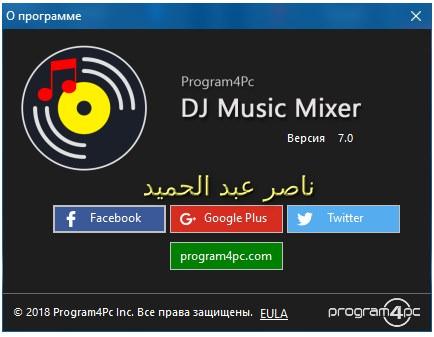 برنامج دي جي ميوزيك ميكسر  Program4Pc DJ Music Mixer 7.0.0 Multilingual 2650-cached.jpg