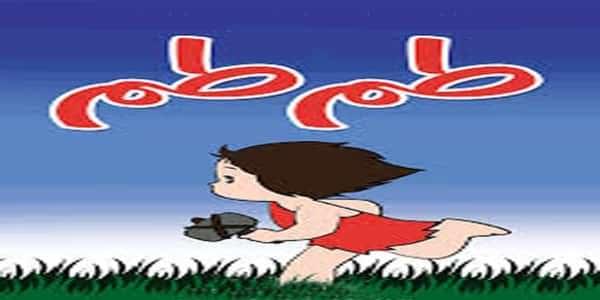 مسلسل طم طم قصة للأطفال 2781-cached.jpg