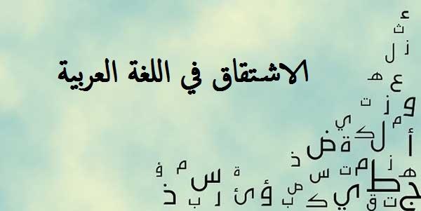 تعريف وانواع الاشتقاق في اللغة العربية 2859-cached.jpg