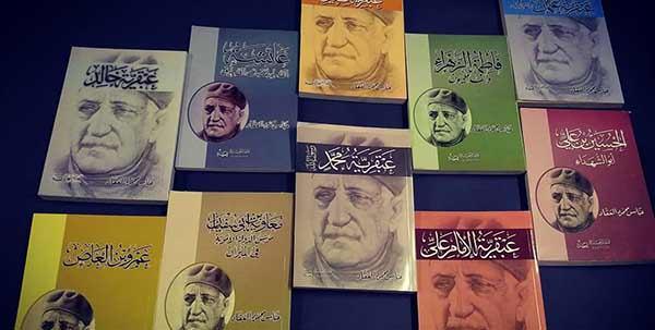 سلسلة العبقريات للمبدع عباس محمود العقاد أديب ومفكر وشاعر وصحفيّ مصري 2908-cached.jpg
