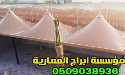 تركيب المظلات-تركيب مظلات سيارات مؤسسة أبراج العمارية 3050-cached.jpg