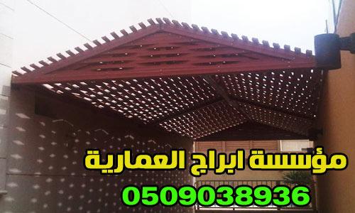تركيب المظلات-تركيب مظلات سيارات مؤسسة أبراج العمارية 3054-cached.jpg