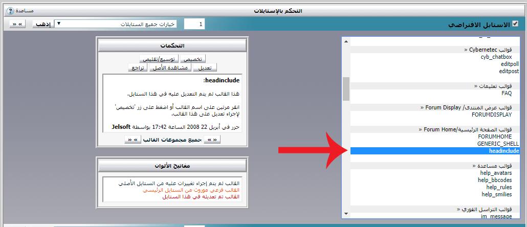 vBulletin 3 طريقة تركيب مكتبة الخطوط Font-Awesome في تصميمك للمواقع 3155-cached.png
