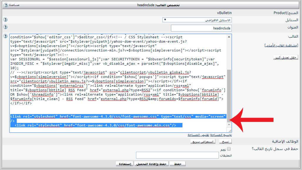 vBulletin 3 طريقة تركيب مكتبة الخطوط Font-Awesome في تصميمك للمواقع 3156-cached.png