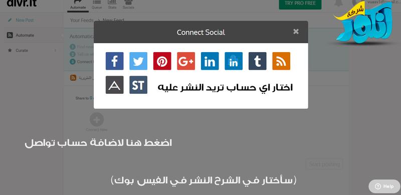 التسجيل بموقع dlvr.it بديل twitterfeed لنشر مواضيع منتداك تلقائيا 3165-cached.png