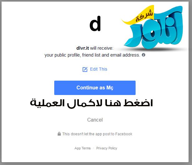 التسجيل بموقع dlvr.it بديل twitterfeed لنشر مواضيع منتداك تلقائيا 3166-cached.png