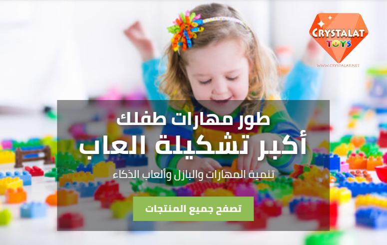 كريستالات أكبر موقع لألعاب الأطفال لتنمية مهارات الطفل 3231-cached.png