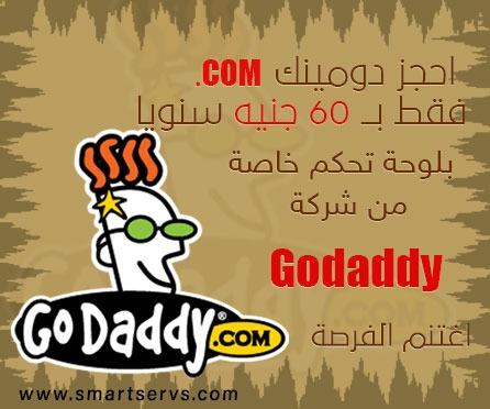 احجز دومينك .Com من شركة جودادى بلوحة تحكم خاصة فقط ب60 جنية 3308-cached.jpg