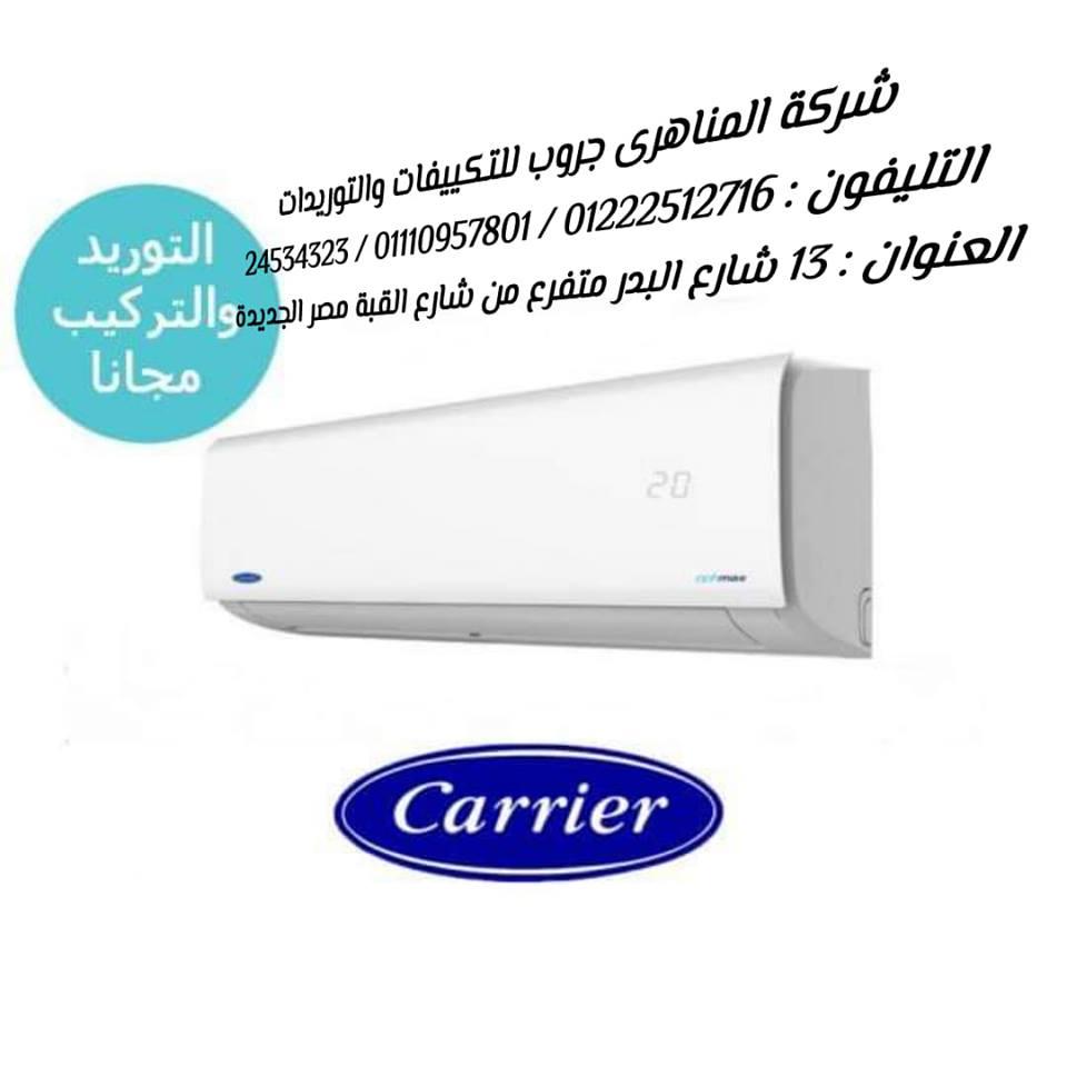 شركات صيانة التكييف فى مصر | شركات التكييف المركزى فى مصر | ارقام شركات التكييف فى مصر 3548-cached.jpg
