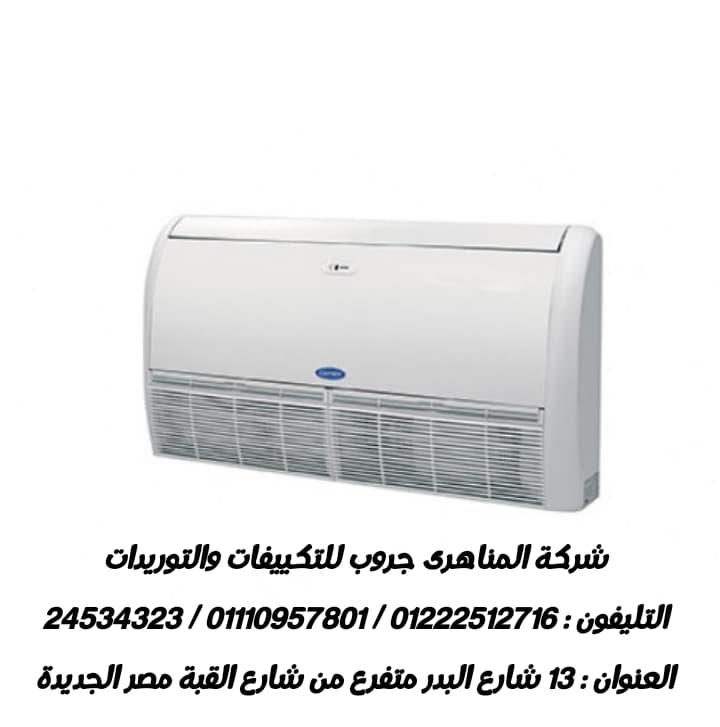 شركات تكييف فى مصر الجديدة | شركات تكييف | شركات صيانة التكييف فى مصر | صيانة جهاز تكييف 3550-cached.jpg