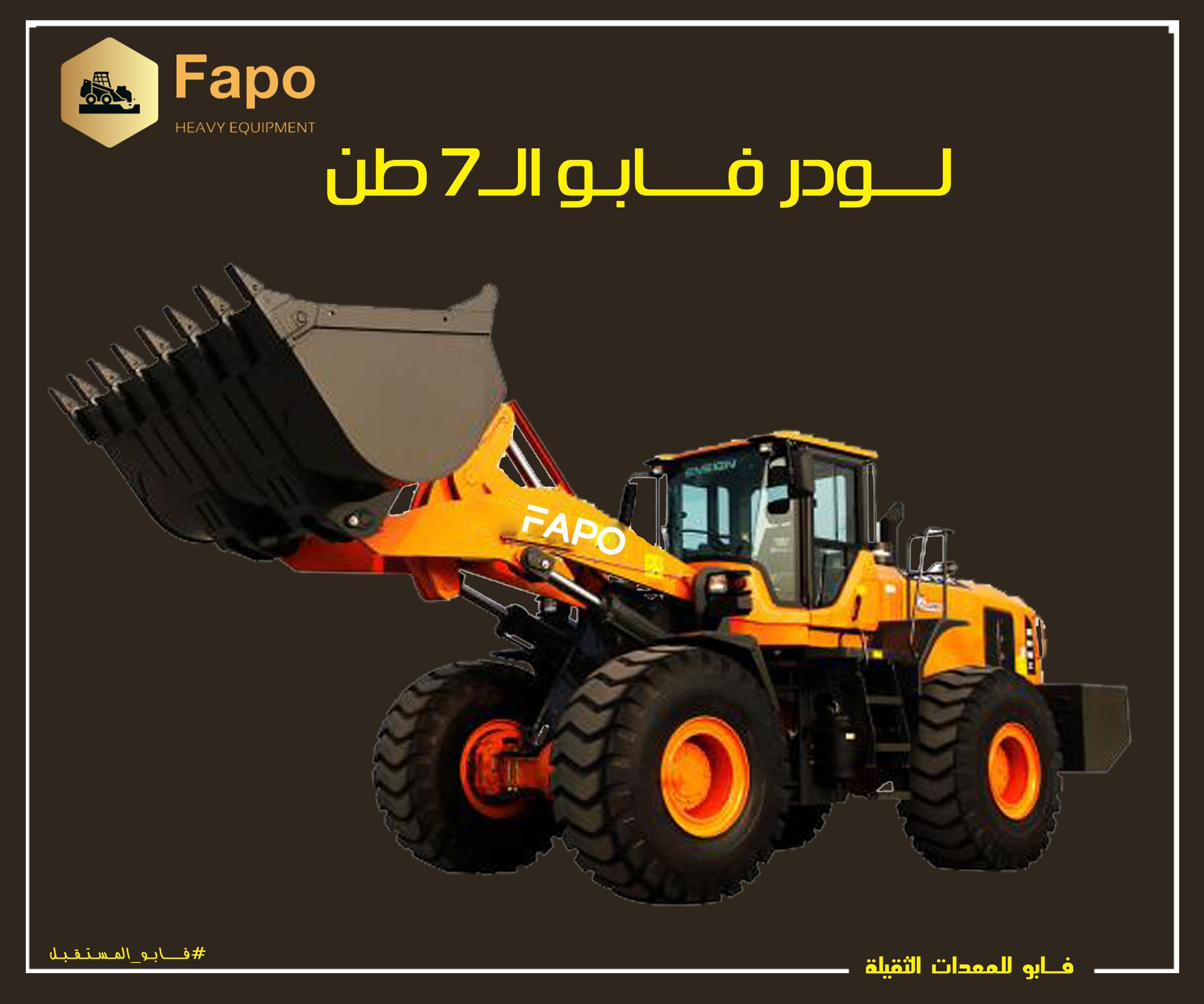 لودر فابو ال7 طن 3604-cached.jpg