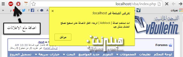 شرح تعطيل مانع الاعلانات adblock لمنتديات vBulletin 3641-cached.png