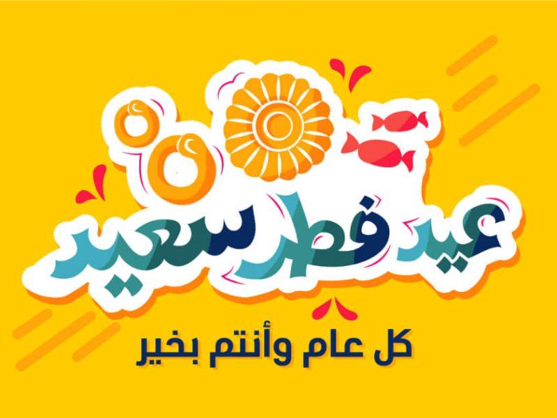 عيد فطر سعيد 2019 العام الهجري 1440هـ 3689-cached.jpg