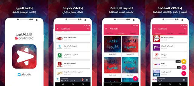 تطبيق إذاعة العرب Arab Radio FM للأندرويد .. أكثر من 400 إذاعة عربية 3757-cached.png
