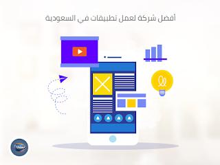 افضل شركة لعمل تطبيقات في السعودية 3914-cached.png