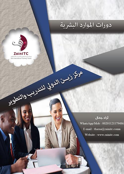 دورة تقييم وإدارة هياكل الأجور ووضع الحوافز# مركز زين# القاهرة 3933-cached.jpg
