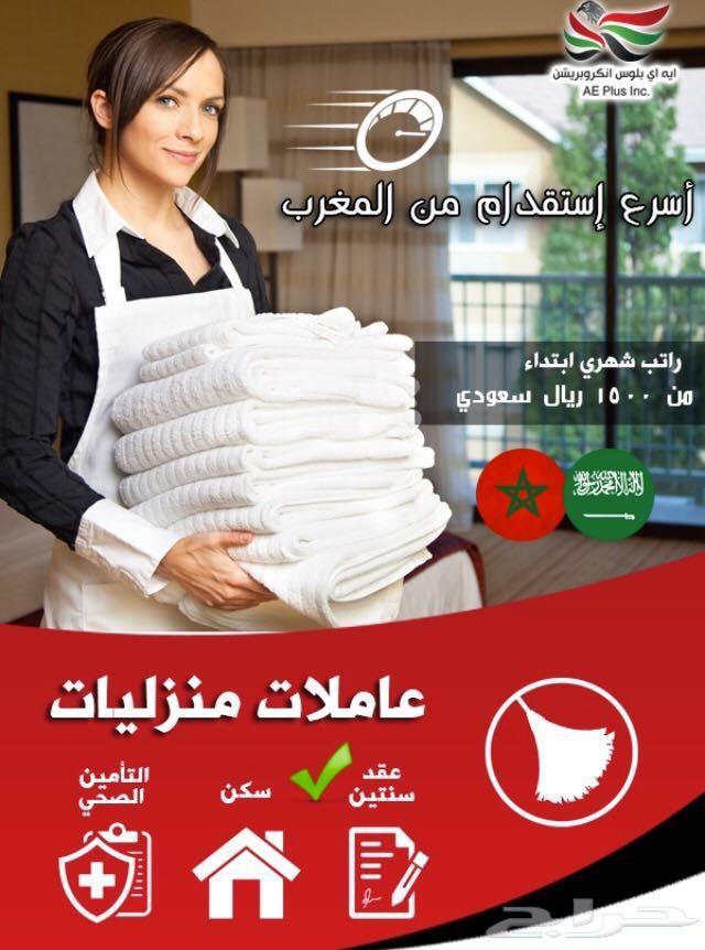 مكتب الصقور للاستقدام من المغرب 4154-cached.jpg
