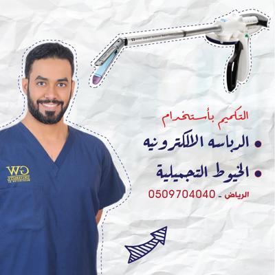 بالرياض بالون المعدة 6-12 شهر وابر التنحيف بعيادة د.علاء الحازمي