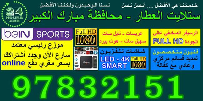 فني ستلايت مبارك الكبير 4427-cached.jpg