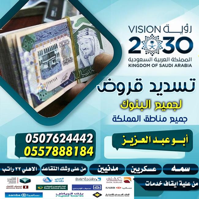 تسديد القروض بطريقه شرعية المملكة العربية السعودية 4629-cached.jpg