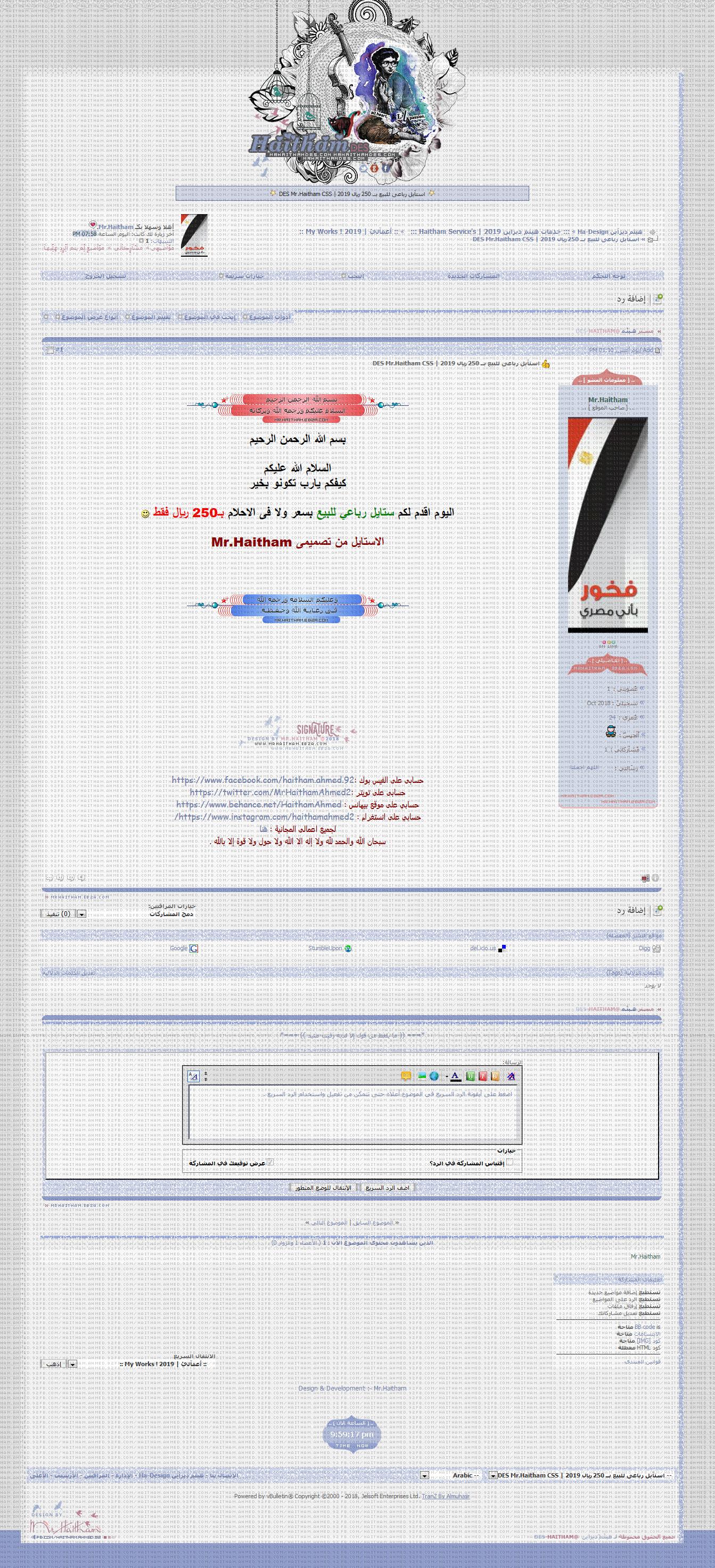استآيل رباعى احترافي 2020 | DES Mr.Haitham CSS 4755-cached.png