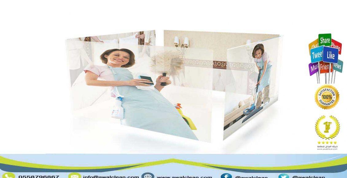 شركة تنظيف منازل 4780-cached.jpg