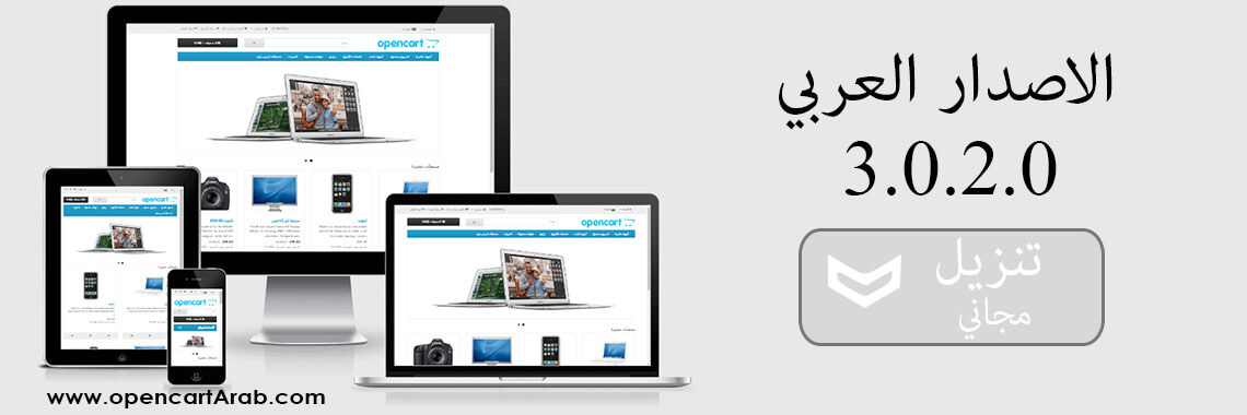 تحميل اوبن كارت الاصدار العربي OpenCart 3.0.2.0 496-cached.jpg