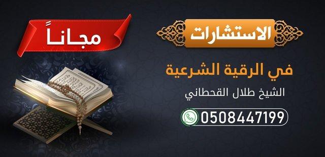 استفسارات مجانية عن الرقية الشرعية من الشيخ طلال القحطاني 5140-cached.jpg