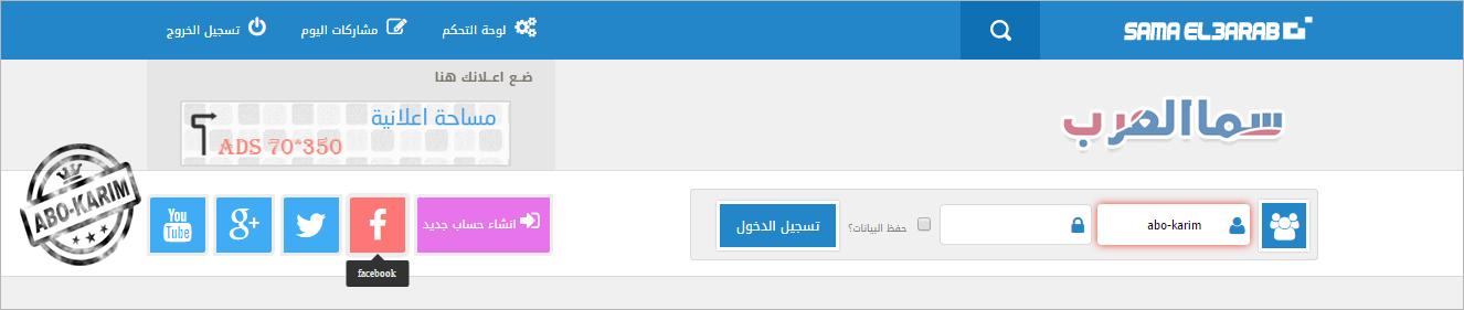 استايل سما العرب المتجاوب مع الجوال وكافة المتصفحات والأجهزة 5511-cached.png