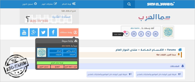 استايل سما العرب المتجاوب مع الجوال وكافة المتصفحات والأجهزة 5512-cached.png