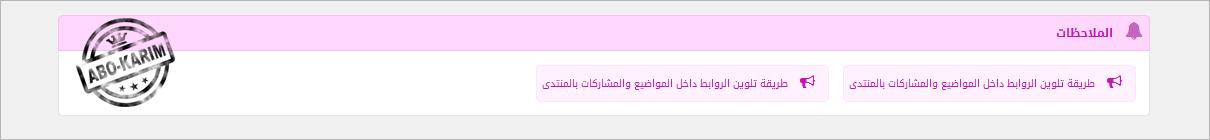 استايل سما العرب المتجاوب مع الجوال وكافة المتصفحات والأجهزة 5513-cached.png