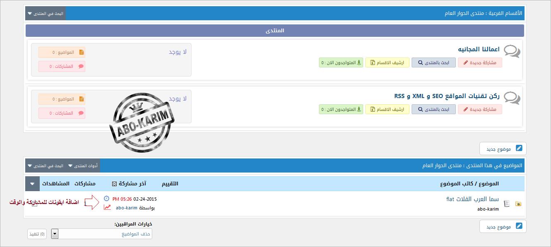 استايل سما العرب المتجاوب مع الجوال وكافة المتصفحات والأجهزة 5514-cached.png