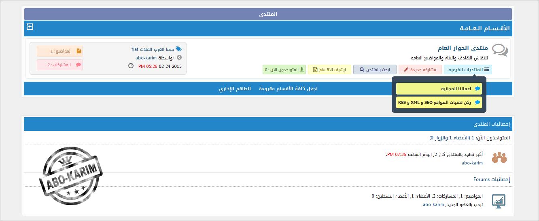 استايل سما العرب المتجاوب مع الجوال وكافة المتصفحات والأجهزة 5515-cached.png