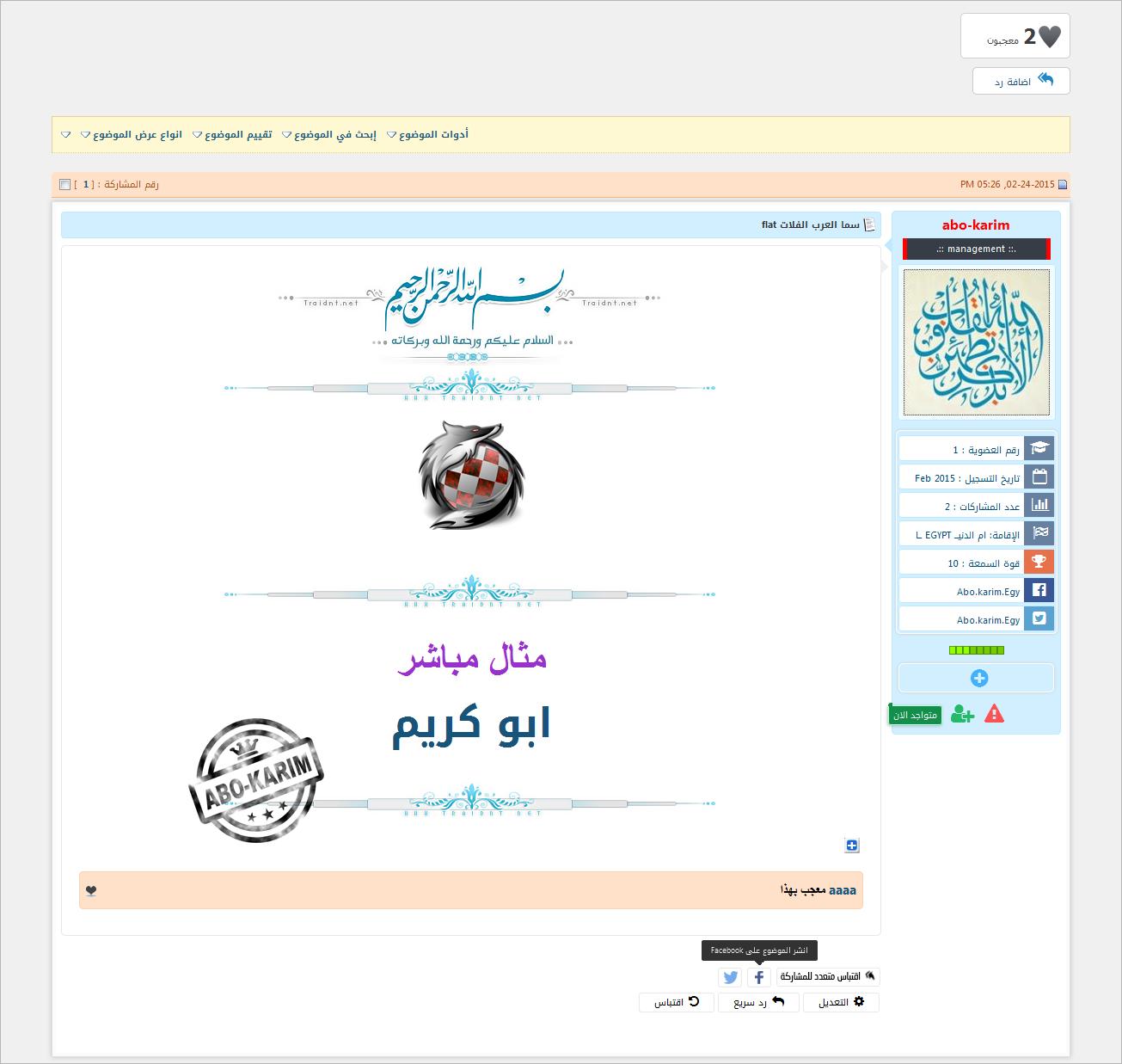 استايل سما العرب المتجاوب مع الجوال وكافة المتصفحات والأجهزة 5516-cached.png